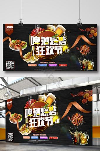 Affiche du panneau d'exposition du festival de barbecue de bière de mot en trois dimensions C4D Modèle PSD