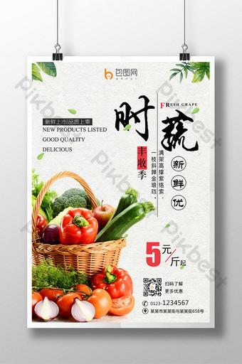 Simple fresh seasonal vegetable poster Template PSD