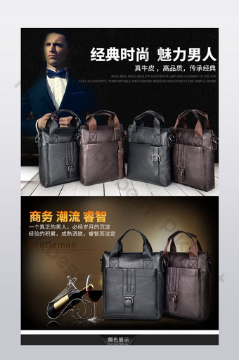 男裝天貓淘寶詳情頁設計單肩模板奢華背景 電商淘寶 模板 PSD