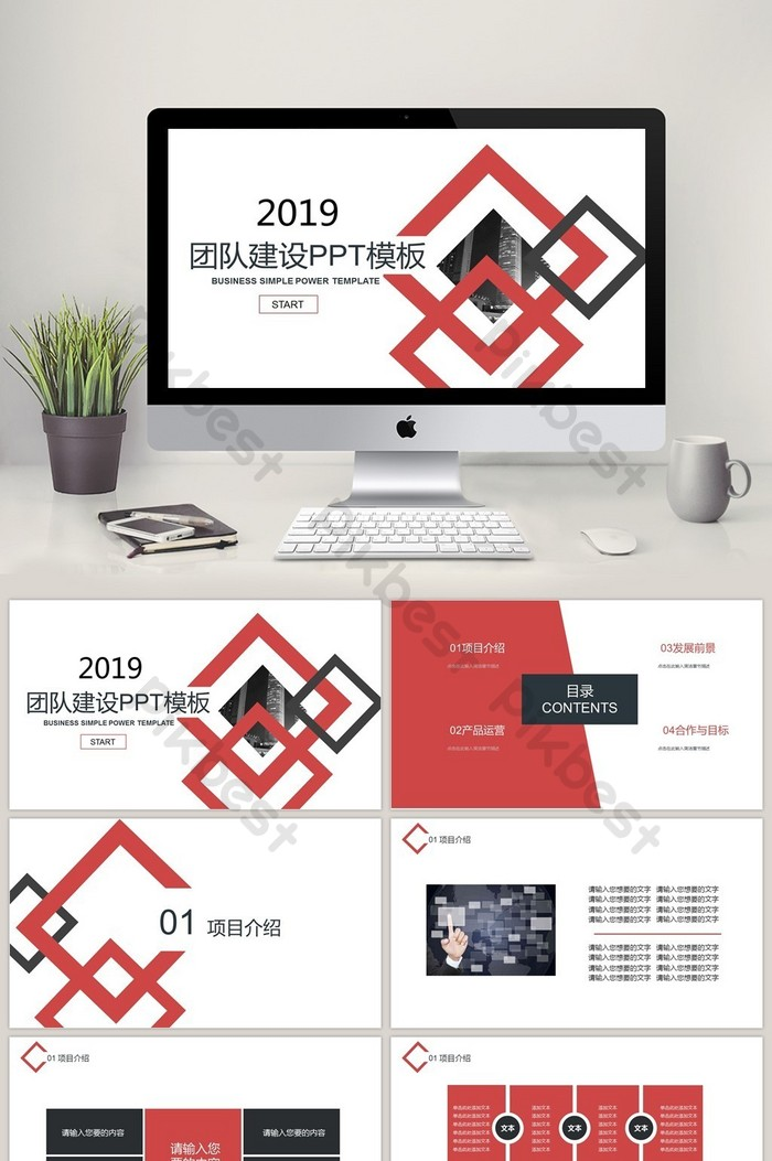 2019 Red Simple Team Building Ppt Template