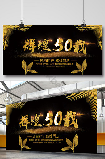 五十週年慶典展示板風格黑金背景設計 模板 PSD