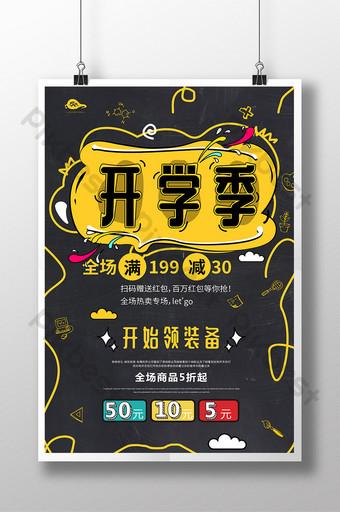 Student school season cartoon blackboard promotion poster Template AI