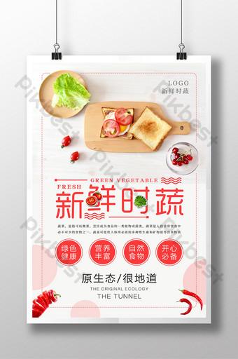 Vegetable fresh seasonal vegetable poster Template PSD
