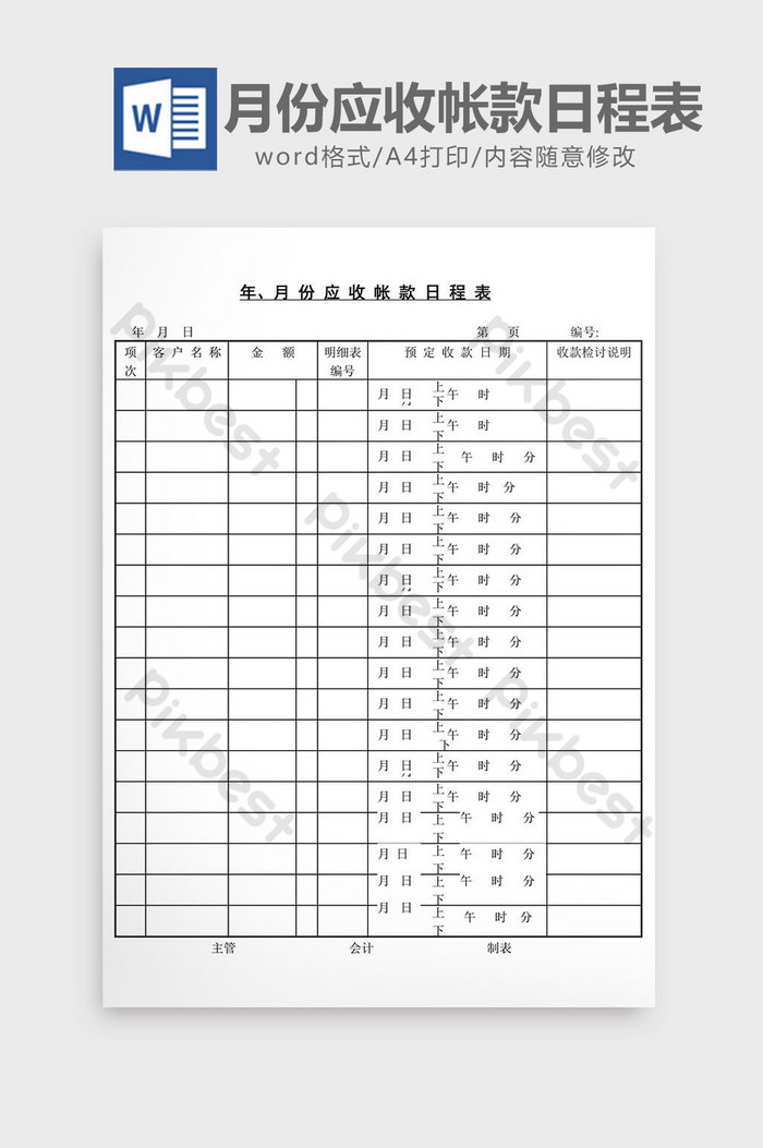 Calendario Mensual Word.Calendario Mensual De Cuentas Por Cobrar Documento Word
