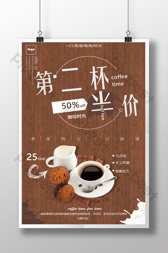 simple coffeeee second cup half price poster Template PSD