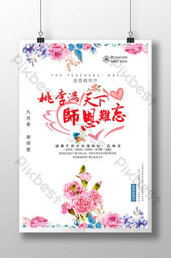 هدية الخوخ الموجزة هي ملصق إبداعي ليوم المعلم الذي لا ينسى في جميع أنحاء العالم قالب PSD