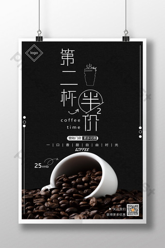 minimalist coffeeee second cup half price poster Template PSD