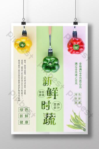 Green vegetable fresh seasonal poster design Template PSD
