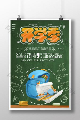 Creative cartoon style school season promotion poster Template PSD