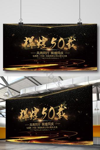 50年宏偉的黑金展板設計 模板 PSD