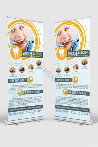 Présentoir de clinique de l'hôpital dentaire Guan Ai Roll Up Banner Modèle PSD