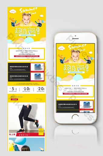 淘寶簡約童裝手機終端無線首頁模板 電商淘寶 模板 PSD