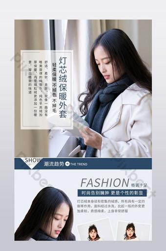 Page de détails de la veste femme automne et hiver du commerce électronique Commerce électronique Modèle PSD