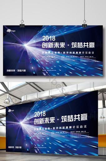 innovate the future, build a dream, win-win technology sense propaganda poster Template PSD