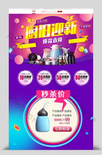 template beranda selamat datang lama dapur ecommerce E-commerce Templat PSD