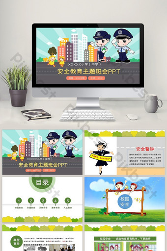 Cartoon campus safety education theme class meeting PPT template PowerPoint Template PPTX