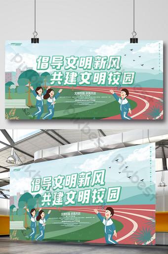 倡導新的文明作風,建設文明校園學校展板 模板 PSD