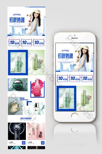 天貓淘寶時尚復古化妝品香水無線家居 電商淘寶 模板 PSD