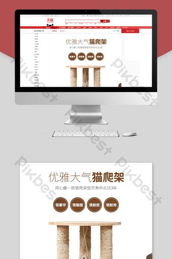 suministros para mascotas plantilla de página de detalles de marco de escalada psd Comercio electronico Modelo PSD