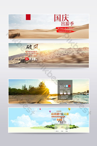 sports style bicycle ecommerce sea banner E-commerce Template PSD