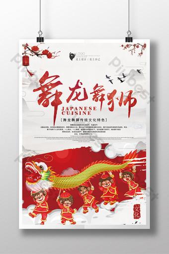 中國舞龍舞獅傳統文化海報設計 模板 PSD
