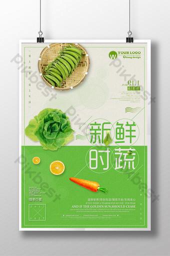 Creative typography fresh seasonal vegetable poster design Template PSD