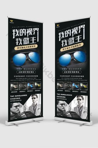 我的願景是我負責眼鏡店的促銷活動匯總站立人員匯總 模板 PSD