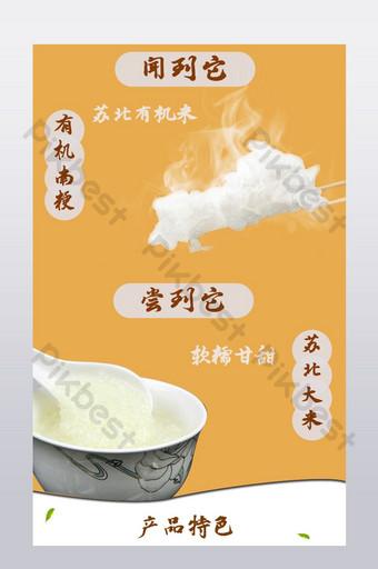 página de detalles de psd de descripción de arroz de comercio electrónico orgánico de nanjing Comercio electronico Modelo PSD