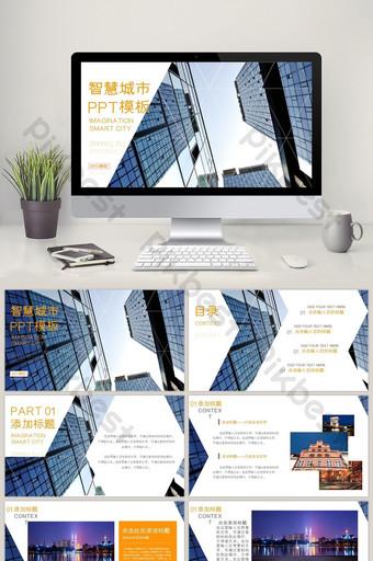 Modèle PPT de ville intelligente de technologie immobilière de style européen et américain jaune PowerPoint Modèle PPTX