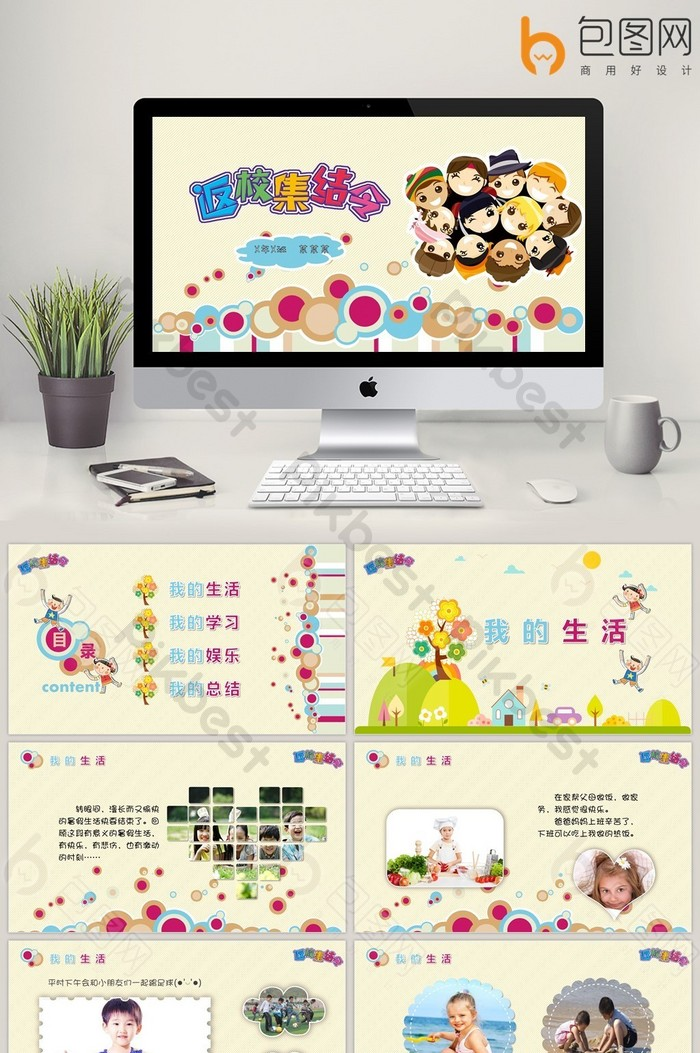 Cute cartoon back to school vaion life color PPT template