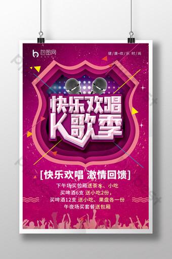 KTV Happy Singing K Song Season Lyrics Poster Template PSD