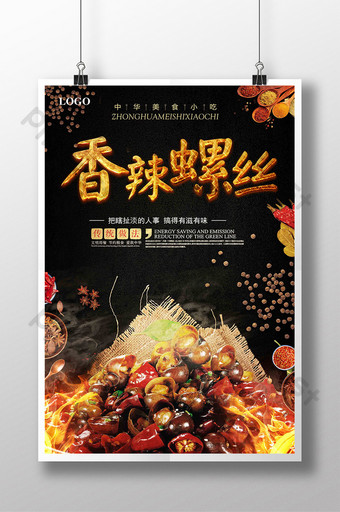 hot spicy screw snack snail noodle gourmet poster Template PSD