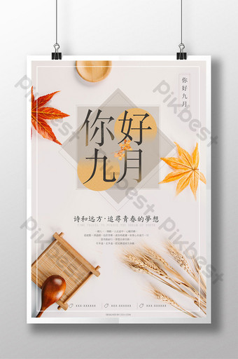 Chinese style fades and appears retro minimalist September hello autumn poster Template PSD