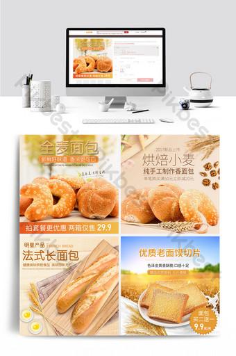 麵包食品早餐主圖海報通過火車文字簡單排版 電商淘寶 模板 PSD