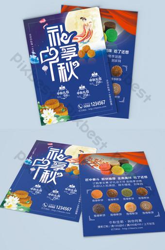 中秋節月餅促銷彩頁 模板 CDR