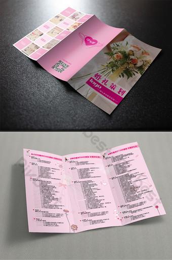 婚禮策劃和推廣三摺頁 模板 AI