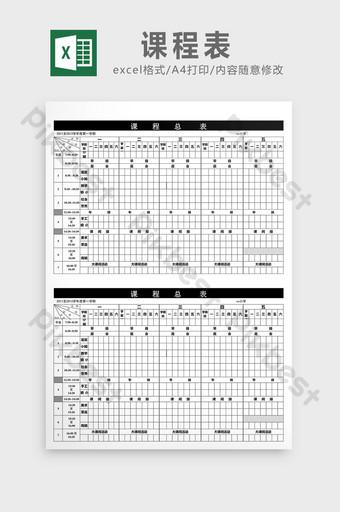 Modèle de feuille Excel de calendrier de programme Excel模板 Modèle XLS