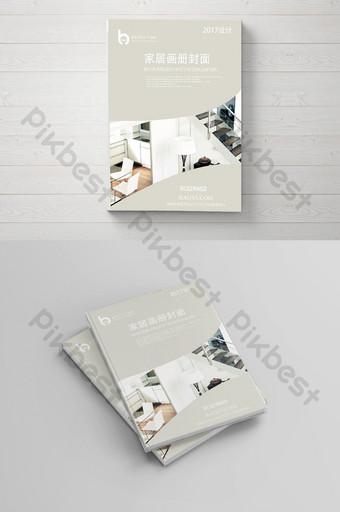 геометрическая обложка брошюры о домашней мебели шаблон PSD