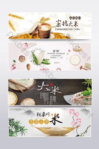 簡約美食大米橫幅海報 電商淘寶 模板 PSD