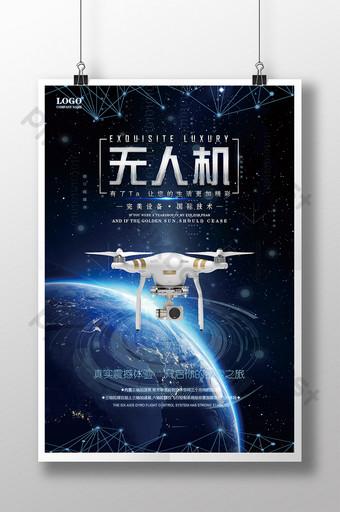 時尚科技無人機促銷海報 模板 PSD
