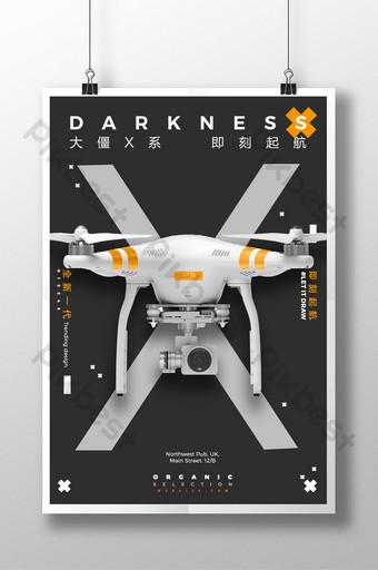 創意技術無人機海報 模板 PSD