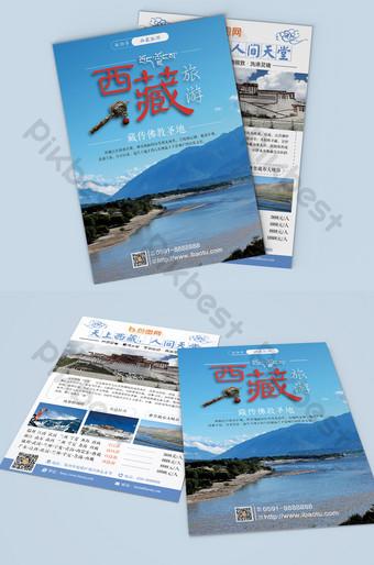 簡潔的兩頁西藏旅遊單張設計 模板 AI