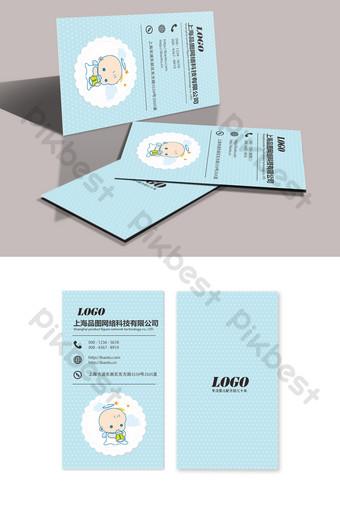 Modèle de Carte de visite de magasin de bébé en poudre de lait Modèle PSD