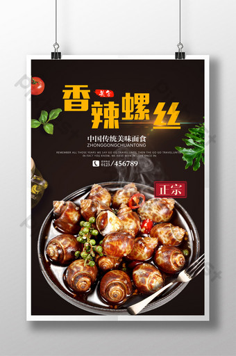 hot spicy screw snack snail noodles poster Template PSD