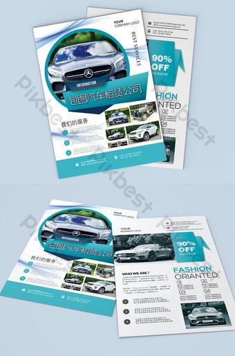 شركة تأجير سيارات بسيطة وأنيقة ، نشرة إعلانية للشركات قالب PSD