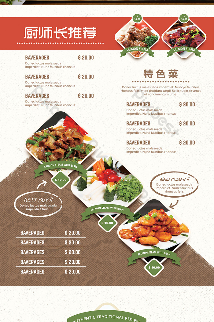 Retro restaurant menu menu price list design template