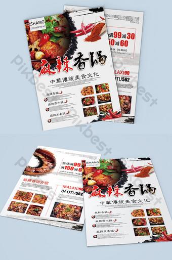 Le dépliant d'ouverture du pot épicé gastronomique de style ancien Modèle PSD