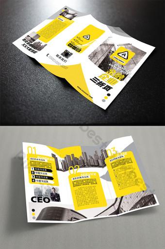 簡單的黃色調金融企業推廣三摺頁 模板 PSD