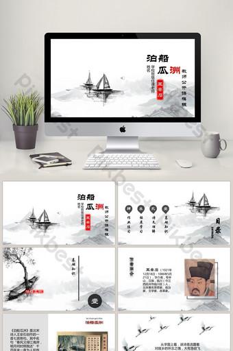 中國風五年級語文公開課停靠關州ppt模板 PowerPoint 模板 PPTX