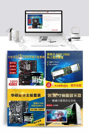 الكمبيوتر الرقمي ملحقات الكمبيوتر المضيف بطاقة الرسومات اللوحة الأم من خلال القطار التجارة الإلكترونية قالب PSD